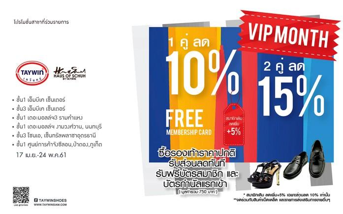 Instore Promotion