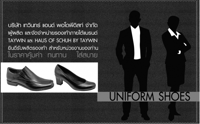 Uniform Shoes